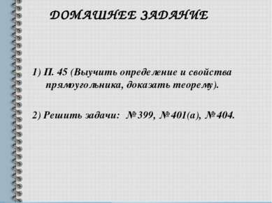 ДОМАШНЕЕ ЗАДАНИЕ 1) П. 45 (Выучить определение и свойства прямоугольника, док...