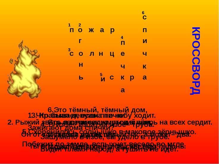 п о ж а р о г н ь с л н ц е п ч к а и с р а с п и ч к Что бывает, если птички...