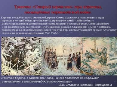 Триптих «Старый партизан»-три картины, посвящённые партизанской войне. «Никто...
