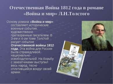 Отечественная Война 1812 года в романе «Война и мир» Л.Н.Толстого Основу рома...