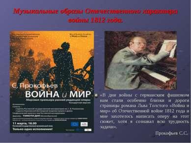 Музыкальные образы Отечественного характера войны 1812 года. «В дни войны с г...