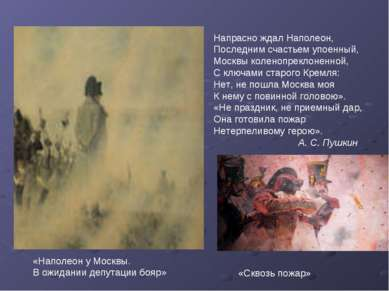 «Наполеон у Москвы. В ожидании депутации бояр» Напрасно ждал Наполеон, Послед...