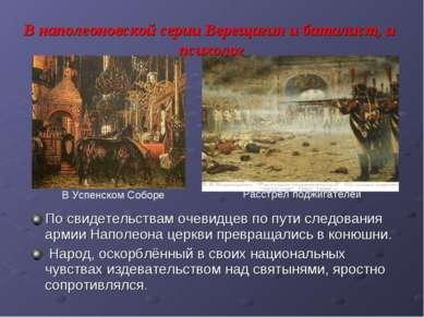 В наполеоновской серии Верещагин и баталист, и психолог По свидетельствам оче...
