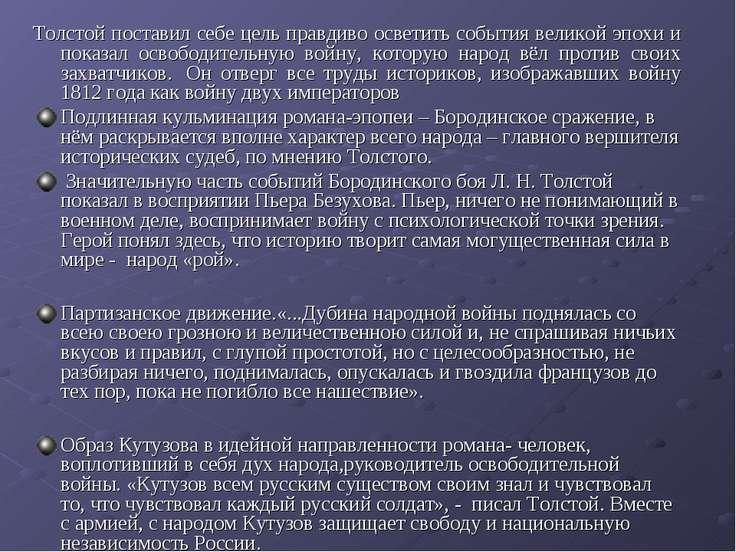 Толстой поставил себе цель правдиво осветить события великой эпохи и пока...