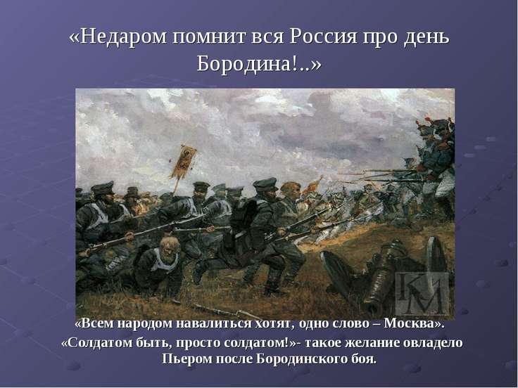 «Недаром помнит вся Россия про день Бородина!..» «Всем народом навалиться хот...