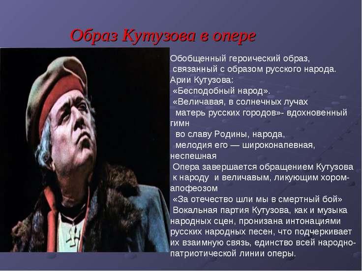 Образ Кутузова в опере Обобщенный героический образ, связанный с образом русс...