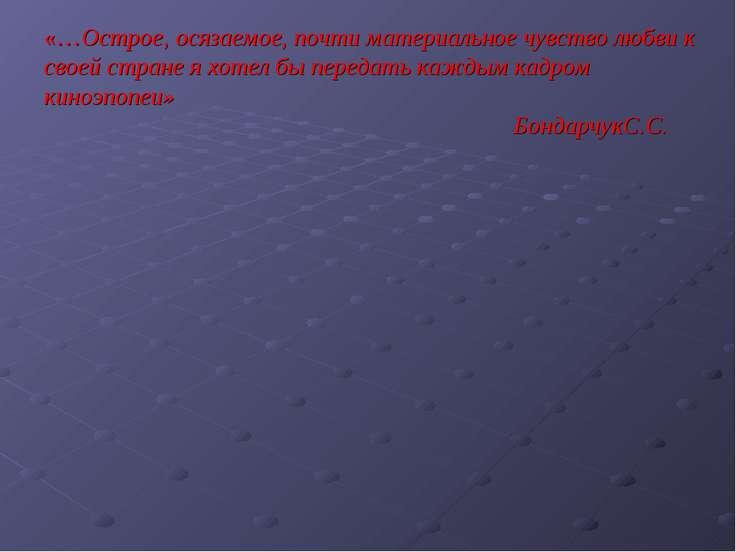 «…Острое, осязаемое, почти материальное чувство любви к своей стране я хотел ...