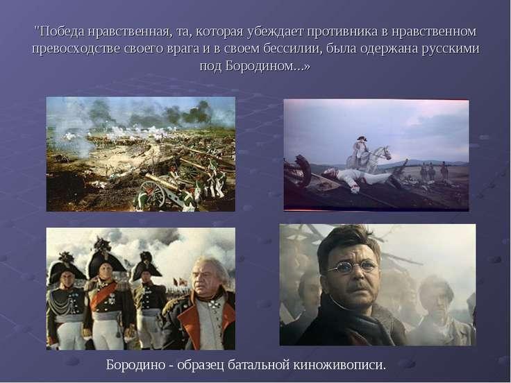 """""""Победа нравственная, та, которая убеждает противника в нравственном превосхо..."""