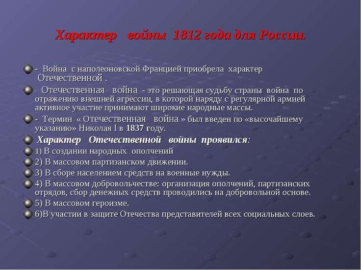 Характер войны 1812 года для России. - Война с наполеоновской Францией п...