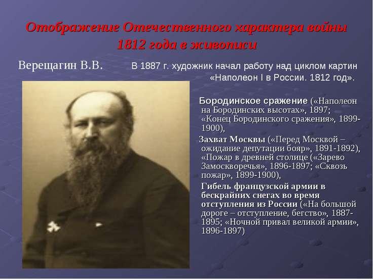 Отображение Отечественного характера войны 1812 года в живописи Бородинское с...