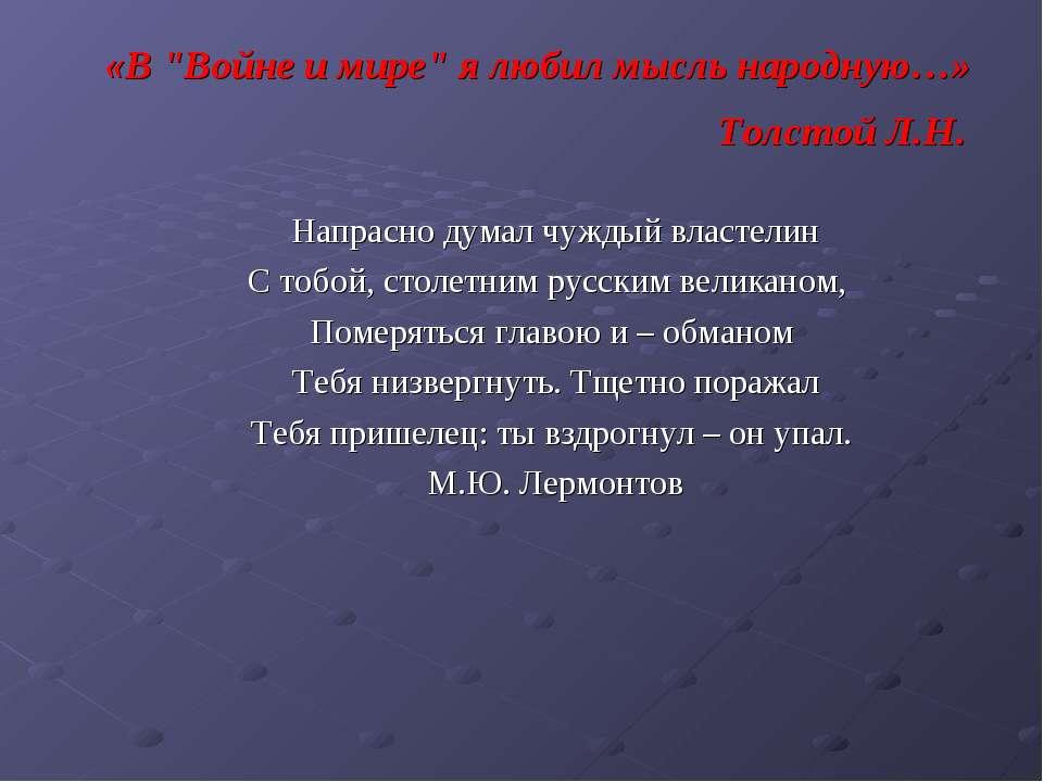 """«В """"Войне и мире"""" я любил мысль народную…» Толстой Л.Н. Напрасно думал чуждый..."""