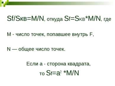 Sf/Sкв=M/N, откуда Sf=SKB*M/N, где М - число точек, попавшее внутрь F, N — об...