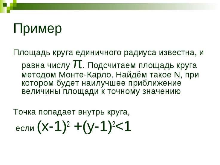 Пример Площадь круга единичного радиуса известна, и равна числу π. Подсчитаем...