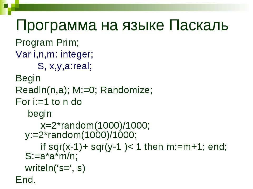 Программа на языке Паскаль Program Prim; Var i,n,m: integer; S, x,y,a:real; B...