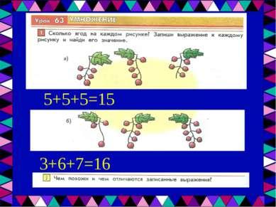 5+5+5=15 3+6+7=16
