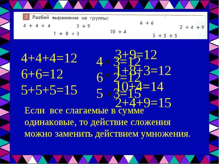 4+4+4=12 6+6=12 5+5+5=15 3+9=12 1+8+3=12 10+4=14 2+4+9=15 Если все слагаемые ...