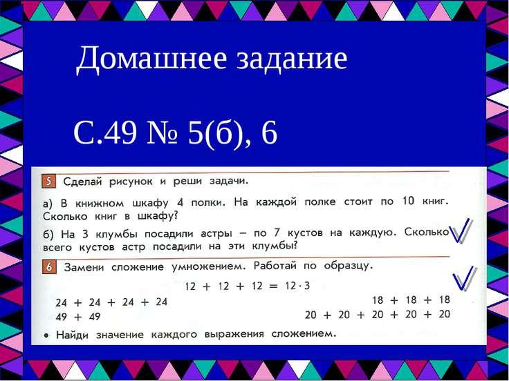 Домашнее задание С.49 № 5(б), 6