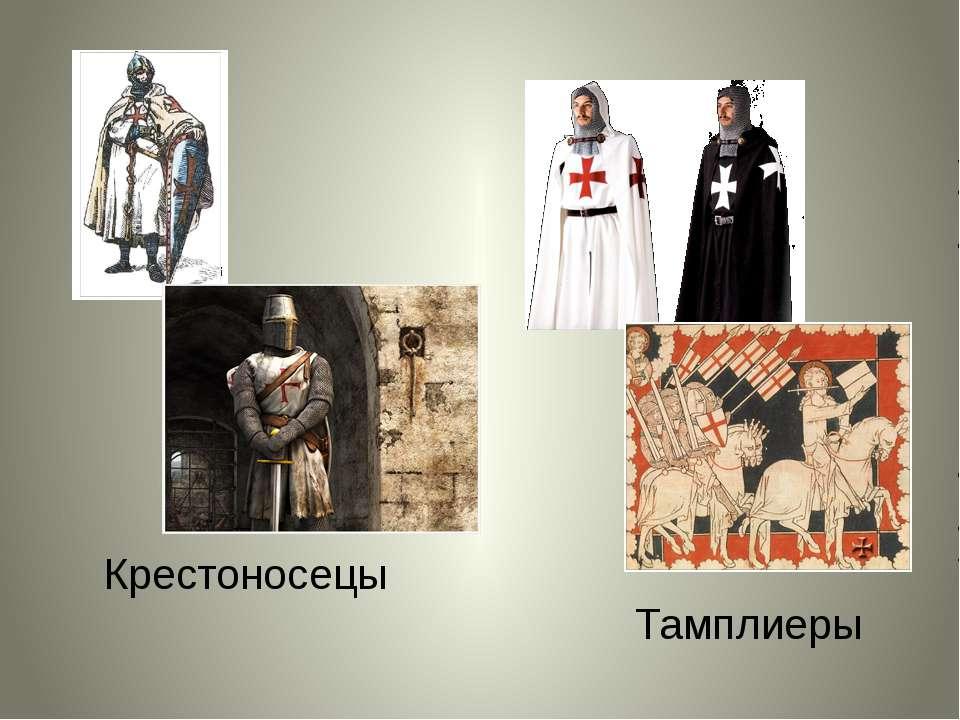 Крестоносецы Тамплиеры