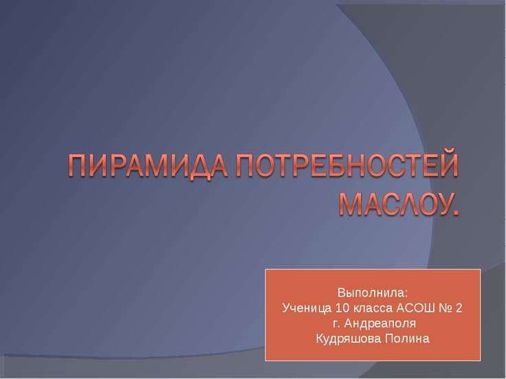 Выполнила: Ученица 10 класса АСОШ № 2 г. Андреаполя Кудряшова Полина