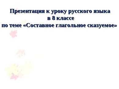Презентация к уроку русского языка в 8 классе по теме «Составное глагольное с...