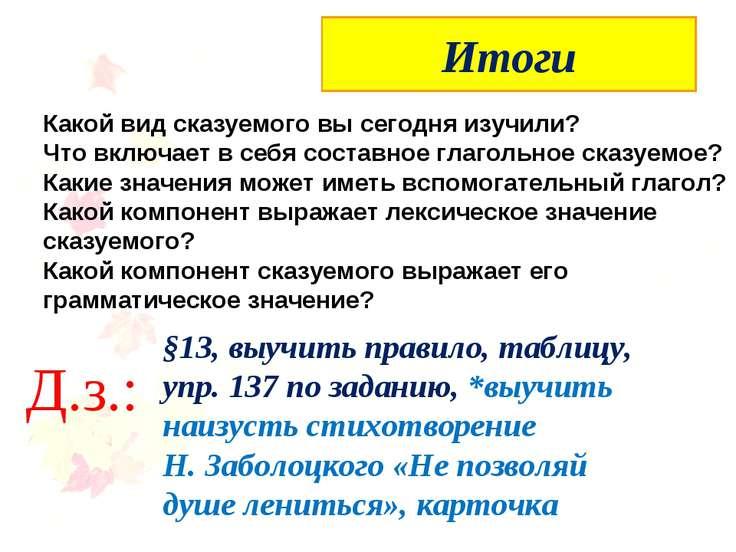 Упражнение 133 (устно) Итоги Какой вид сказуемого вы сегодня изучили? Что вкл...
