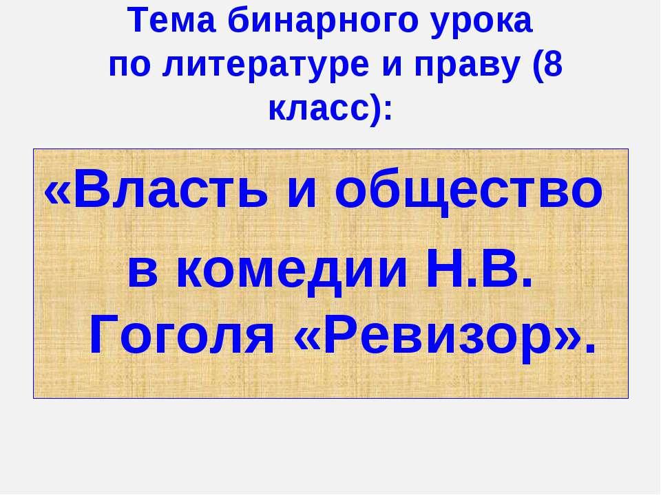 Тема бинарного урока по литературе и праву (8 класс): «Власть и общество в ко...