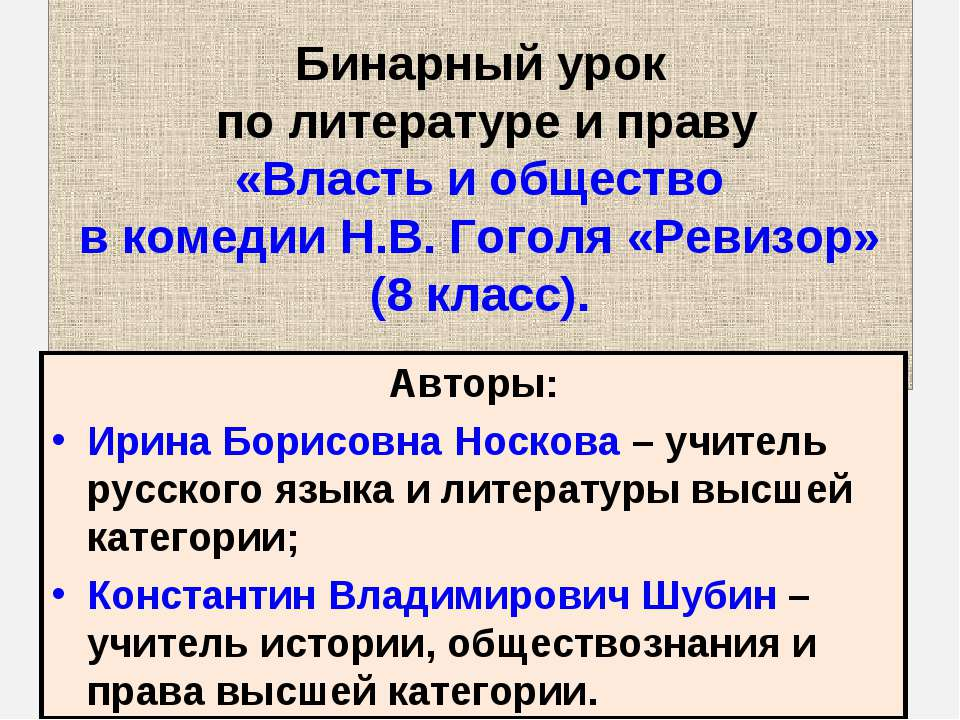 Бинарный урок по литературе и праву «Власть и общество в комедии Н.В. Гоголя ...