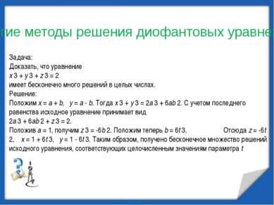 Другие методы решения диофантовых уравнений Задача: Доказать, что уравнение x...