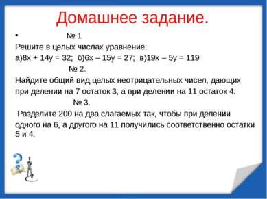 Домашнее задание. № 1 Решите в целых числах уравнение: а)8х + 14у = 32; б)6х ...
