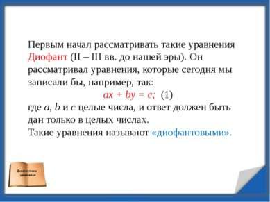 Первым начал рассматривать такие уравнения Диофант (II – III вв. до нашей эры...