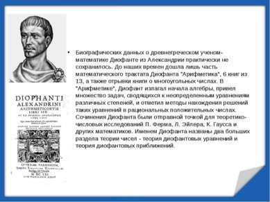 Биографических данных о древнегреческом ученом-математике Диофанте из Алексан...