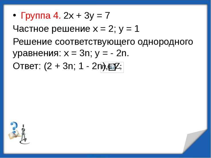 Группа 4. 2х + 3у = 7 Частное решение х = 2; у = 1 Решение соответствующего о...