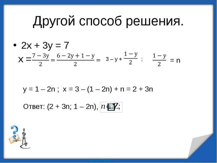 Другой способ решения. 2х + 3у = 7 х = 3 – у + ; = n у = 1 – 2n ; х = 3 – (1 ...