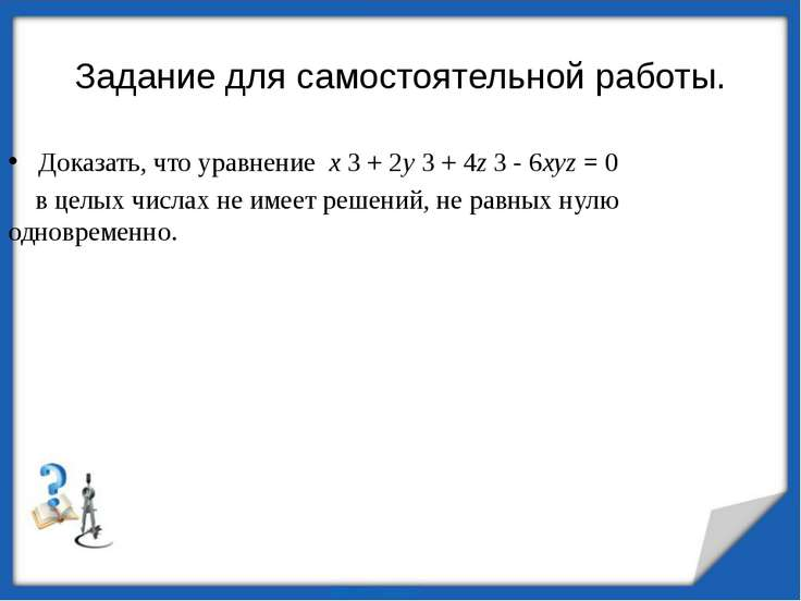Задание для самостоятельной работы. Доказать, что уравнение x 3 + 2y 3 + 4z 3...