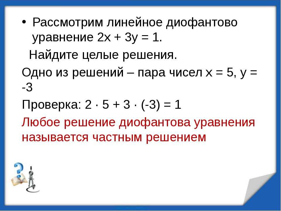 Рассмотрим линейное диофантово уравнение 2х + 3у = 1. Найдите целые решения. ...