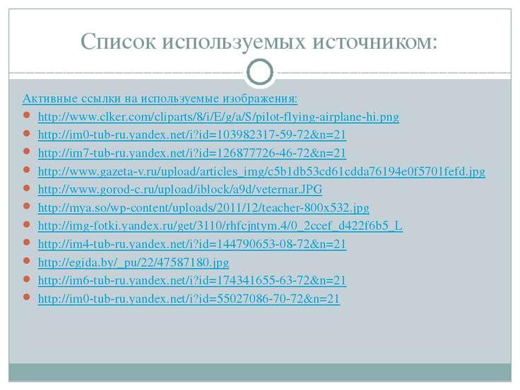 Список используемых источником: Активные ссылки на используемые изображения: ...