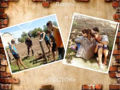 Лагерь «РОСТОК» труда и отдыха