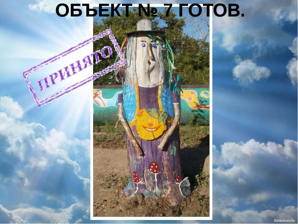 ОБЪЕКТ № 7 ГОТОВ.