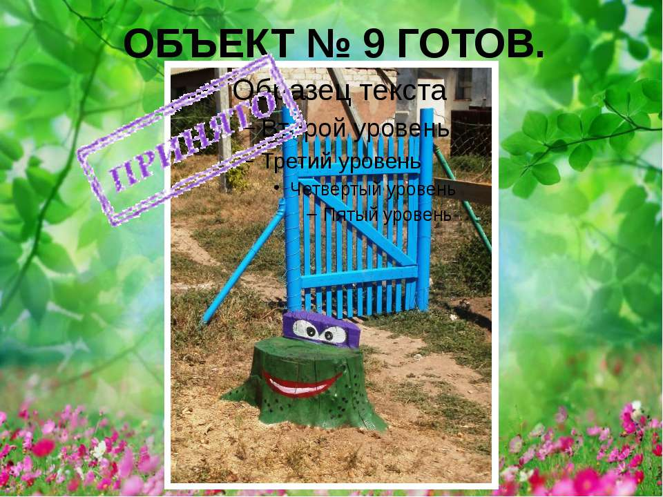 ОБЪЕКТ № 9 ГОТОВ.
