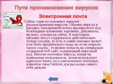 Электронная почта Сейчас один из основных каналов распространения вирусов. Об...