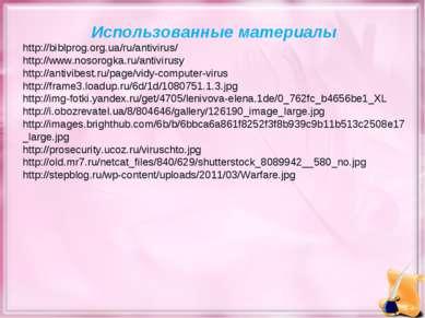 Использованные материалы http://biblprog.org.ua/ru/antivirus/ http://www.noso...