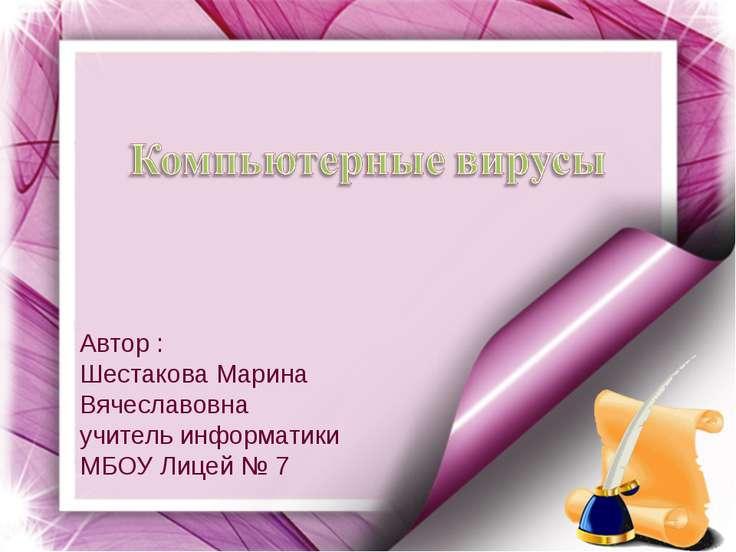 Автор : Шестакова Марина Вячеславовна учитель информатики МБОУ Лицей № 7