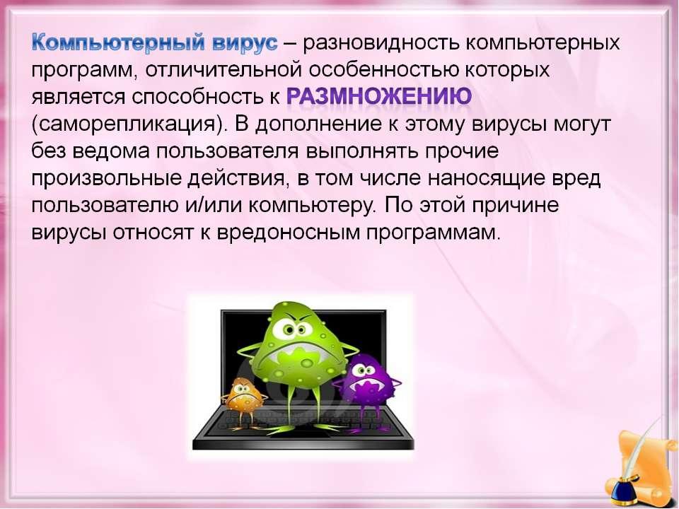 Презентация на тему компьютерные вирусы скачать бесплатно