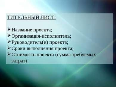 ТИТУЛЬНЫЙ ЛИСТ: Название проекта; Организация-исполнитель; Руководитель(и) пр...