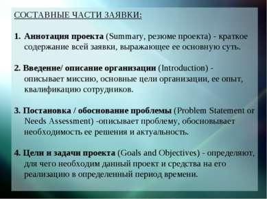 СОСТАВНЫЕ ЧАСТИ ЗАЯВКИ: Аннотация проекта (Summary, резюме проекта) - краткое...