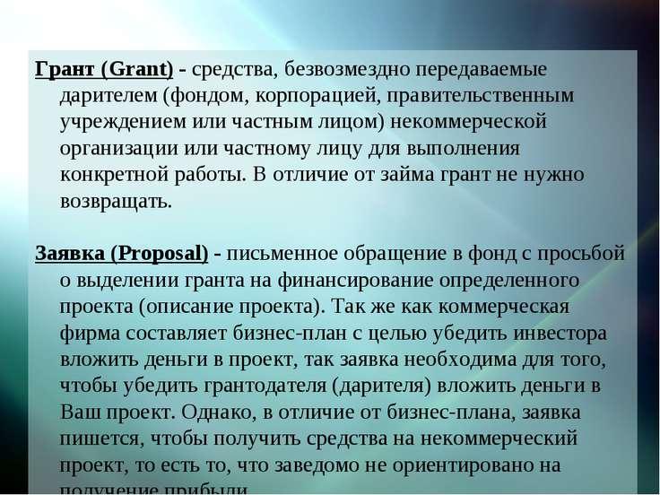 Грант (Grant) - средства, безвозмездно передаваемые дарителем (фондом, корпор...