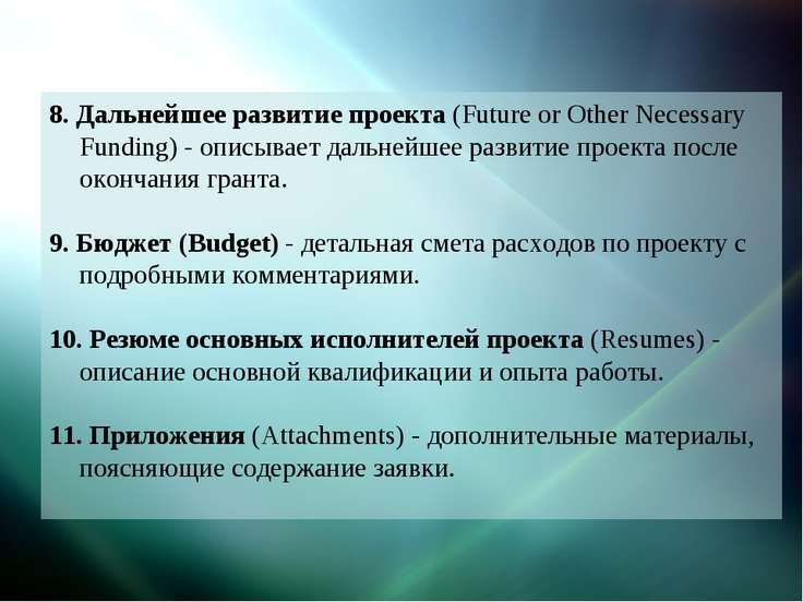8. Дальнейшее развитие проекта (Future or Other Necessary Funding) - описывае...