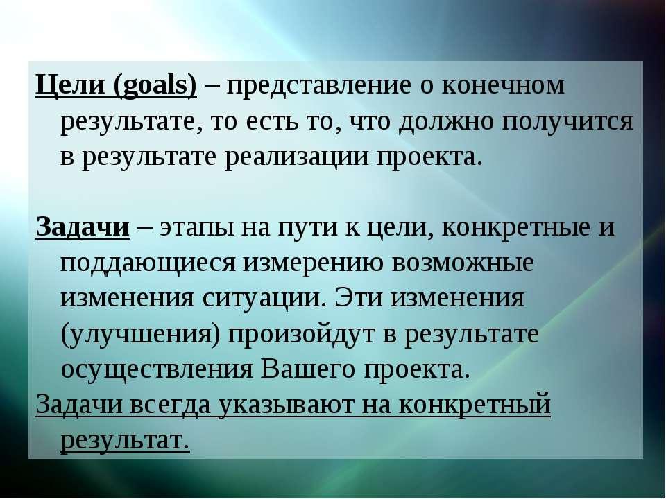 Цели (goals) – представление о конечном результате, то есть то, что должно по...