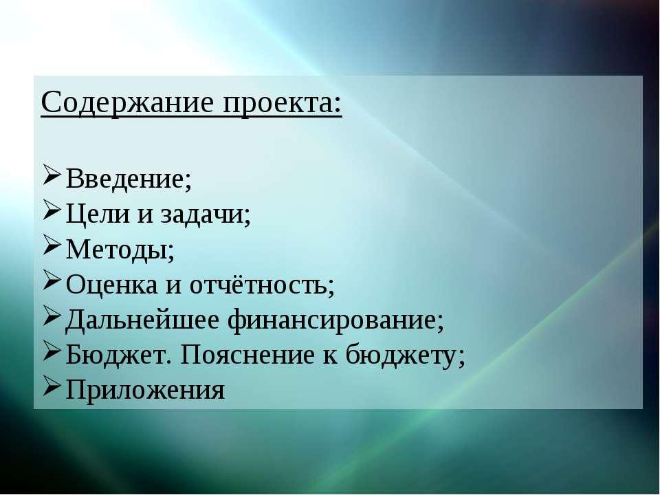Содержание проекта: Введение; Цели и задачи; Методы; Оценка и отчётность; Дал...