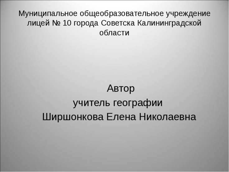 Муниципальное общеобразовательное учреждение лицей № 10 города Советска Калин...
